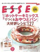 エッセの「ホットケーキミックスでつくるおやつとパン」大好評レシピ127 (別冊エッセ)