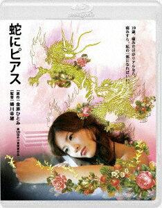 蛇にピアス【Blu-ray】 [ 吉高由里子 ]