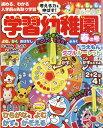 入学準備 学習幼稚園 2019年 04月号 雑誌