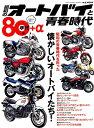 昭和のオートバイと青春時代 80年代+α (M.B.ムック)