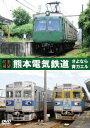 【前面展望】熊本電気鉄道 元東急5000系(青ガエル)・元東京メトロ銀座線 車両 [ (鉄道) ]