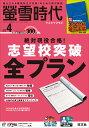 【限定特典 大学入試日程カレンダー付】螢雪時代 2019年 04月号 [雑誌]
