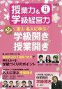 授業力&学級経営力 2019年 04月号 [雑誌]...