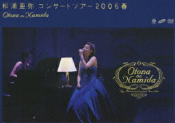 <strong>松浦亜弥</strong> コンサートツアー2006春 Otona no Namida [ <strong>松浦亜弥</strong> ]