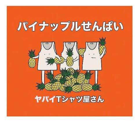 パイナップルせんぱい (初回限定盤 CD+DVD) [ ヤバイTシャツ屋さん ]