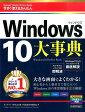 ショッピングWindows 今すぐ使えるかんたん大事典Windows 10 [ オンサイト ]