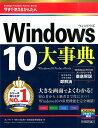 今すぐ使えるかんたん大事典Windows 10 [ オンサイト ]
