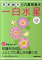 李家幽竹の九星別風水一白水星(2012年版)