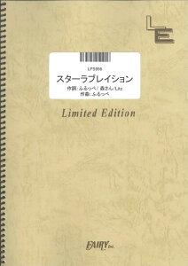 LPS956 スターラブレイション/ケラケラ