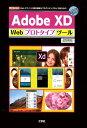 Adobe XD Webプロトタイプツール Webデザインに