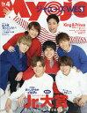 Myojo (ミョウジョウ) 2019年 04月号 [雑誌]