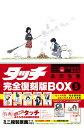 タッチ完全復刻版BOX5 (少年サンデーコミックス) [ あだち 充 ]