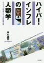 ハイパー・インフレの人類学 [ 早川真悠 ]