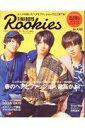 FINEBOYS Rookies(Vol.1) エッジの効いたヘアとファッションでどこまでも! (HINODE MOOK)