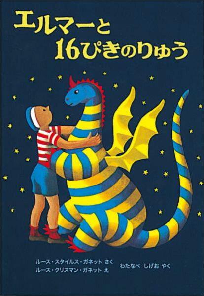 エルマーと16ぴきのりゅう新版 [ ルース・スタイルス・ガネット ]...:book:10083465