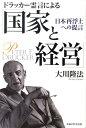 ドラッカー霊言による「国家と経営」 日本再浮上への提言 (OR books) [ 大川隆法 ]