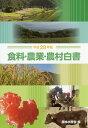 食料・農業・農村白書(平成28年版) [ 農林水産省 ]