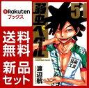 弱虫ペダル 1-51巻セット【特典:透明ブックカバー巻数分付...