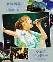 新田恵海 LIVE 2016 EAST EMUSIC〜つなぐメロディー〜【Blu-ray】 [ 新田恵海 ]