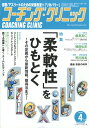 COACHING CLINIC (コーチング・クリニック) 2019年 04月号