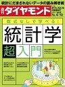 週刊ダイヤモンド 2019年 4/13 号 [雑誌] (数式...