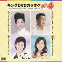 キングDVDカラオケHit4 Vol.54 [ (カラオケ) ]