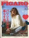 madame FIGARO japon (フィガロ ジャポン) 2020年 05月号 [雑誌]