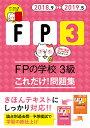 ''18〜'19年版 FPの学校 3級 これだけ!問題集 (...