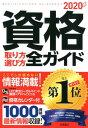 資格取り方選び方全ガイド(2020年版) [ 高橋書店編集部...