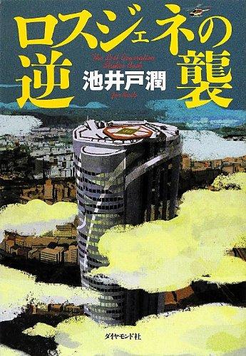 ロスジェネの逆襲 [ 池井戸潤 ]...:book:15885865