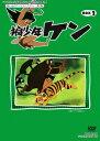 狼少年ケン DVD-BOX2 デジタルリマスター版 [ 西本雄司 ]
