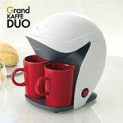 recolte GRAND KAFFE DUO White (グラン カフェ デュオ ホワイト) GKD-1(W)