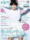 25ans mini (ヴァンサンカン ミニ) 2020 年 05月号 増刊 [雑誌]
