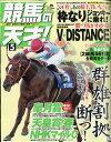 TVfan(ファン)関西版 増刊 競馬の天才!Vol.19 2020年 05月号 [雑誌]