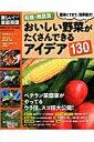 有機・無農薬おいしい野菜がたくさんできるアイデア130