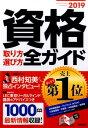 資格取り方選び方全ガイド(2019年版) [ 高橋書店編集部...