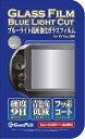 ブルーライト低減 強化ガラスフィルム for PSVita2000