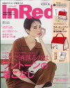 In Red (インレッド) 2020年 05月号 [雑誌]