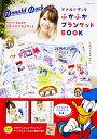 Disney Donald Duck ふかふかブランケットBOOK 【特別付録】3WAYふかふかブランケット (角川SSCムック) [ ディズニー ]