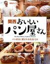 関西おいしいパン屋さん
