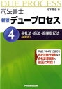司法書士新版デュープロセス(4)補訂版 会社法・商法・商業登記法 [ 竹下貴浩 ]