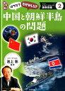 はてな?なぜかしら?中国と朝鮮半島の問題改訂版! (改訂版!はてな?なぜかしら?国際問題) [ 池上