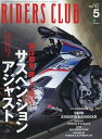 RIDERS CLUB (ライダース クラブ) 2020年 05月号 [雑誌]
