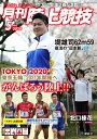 月刊 陸上競技 2020年 05月号