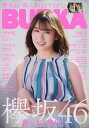 BUBKA (ブブカ) 2020年 05月号 [雑誌]