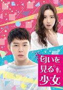 匂いを見る少女 DVD SET2  【お試しBlu-ray(第9話〜第11話)付き】