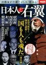 日本人と右翼 活動家が行動で示した「愛国心」 (別冊宝島)