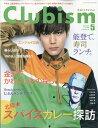 Clubism (クラビズム) 2020年 05月号 [雑誌]