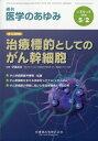 医学のあゆみ 2020年 5/2号 [雑誌]