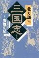 三国志(2の巻) 参旗の星